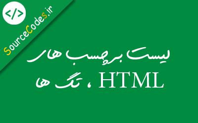 دانلود لیست تگ های html